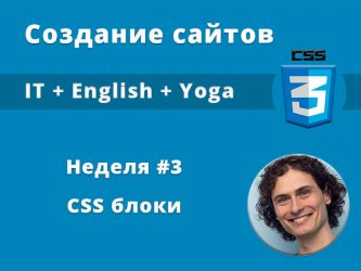 CSS блоки - делаем сайты