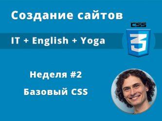 Создание сайтов - изучаем CSSS